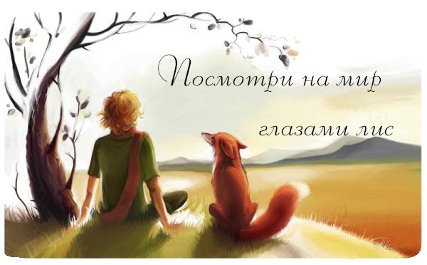 http://foxy-world.ucoz.ru/PR/PR-1.png